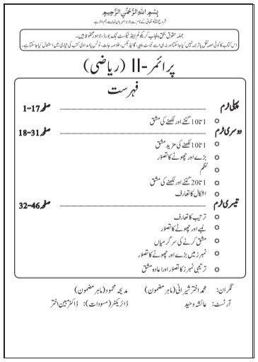 Nursery Class Maths Qaida Basic Book PDF by PCTB