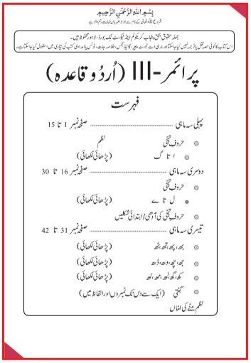 KG Class Urdu Primer-iii Qaida by Punjab Text Book Board in PDF