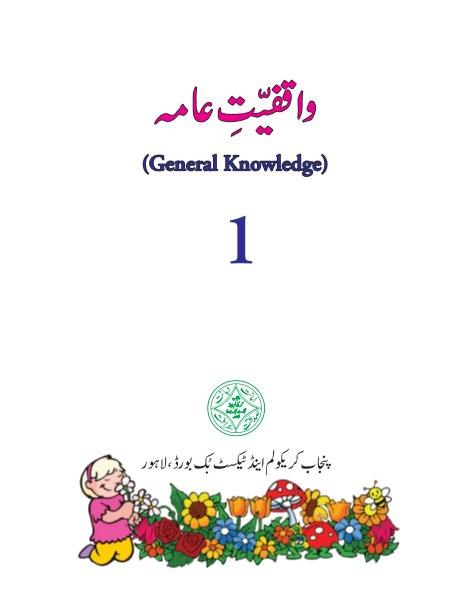 1st Standard General Knowledge (GK) Urdu Medium Text Book by Punjab Board