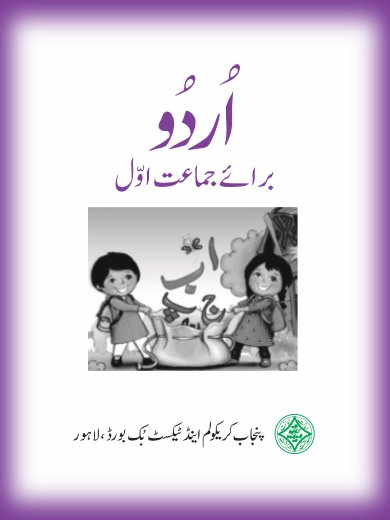 Download Urdu Text Book for Class One in PDF Format by PCTB