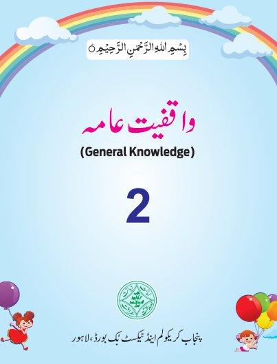 2nd Standard General Knowledge (GK) Urdu Medium Text Book by Punjab Board