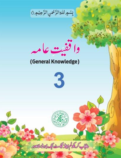 Three Class General Knowledge (GK) Urdu Medium Textbook by Punjab Board