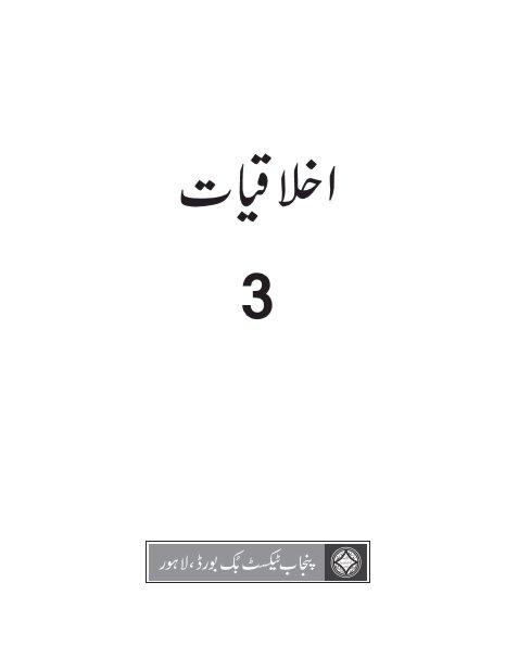Three Class Ikhlaqiat Text Book PDF by Punjab Board