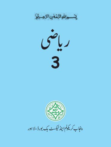 Three Class (3rd) Maths Text Book by PCTB in PDF