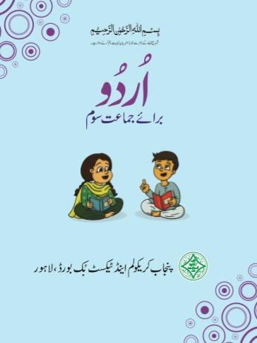 Class-3 Urdu Text Book by PCTB in PDF (ilmiweb.com.pk)