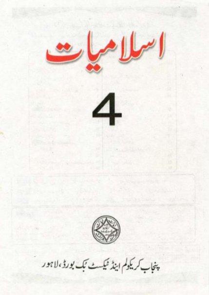 Class-4th Islamic Studies (Compulsory) Text Book in PDF by Punjab Board