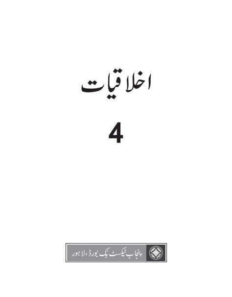 Ikhlaqiat (Ethics) Punjab Text Book PDF for Grade-4