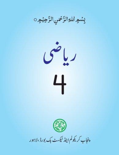Grade-4th Maths Text Book PDF - Urdu Medium by Punjab Board