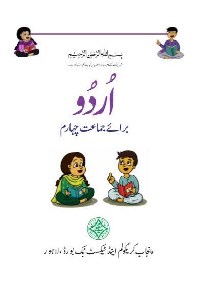 4th Urdu Lazmi Text Book in pdf format by PCTB - ilmiweb.com.pk