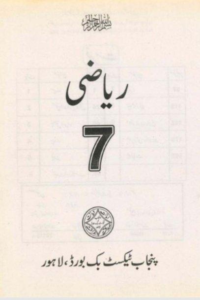 Class 7th Maths Text Book PDF for Urdu Medium by PCTB