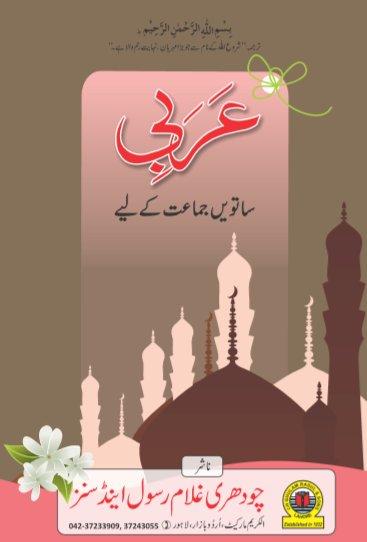Seventh Class Arabic Urdu Medium Text Book by Punjab Board
