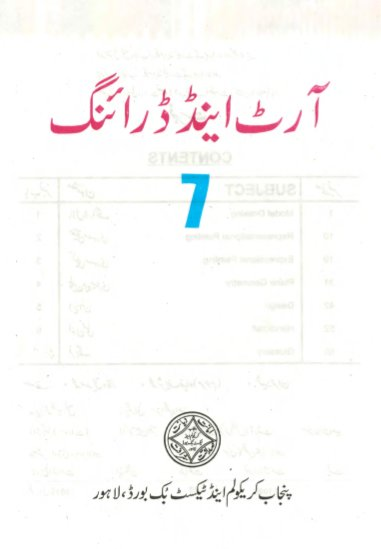 Grade-7 Art & Drawing Textbook by Punjab Text Book Board Lahore in PDF