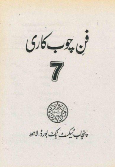 Seven Class Chub Kari Text Book PDF by Punjab Board for Urdu Medium Students