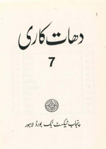 Class Seventh (7th) Dhat Kari Text Book by PCTB in PDF