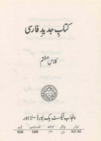 Seven Class Farsi (Persian Language) Text Book in pdf format