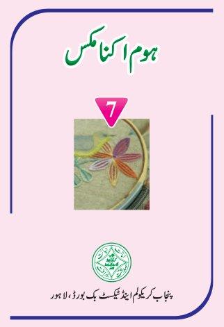 7th Grade Home Economics Urdu Medium Text Book by PCTB in PDF