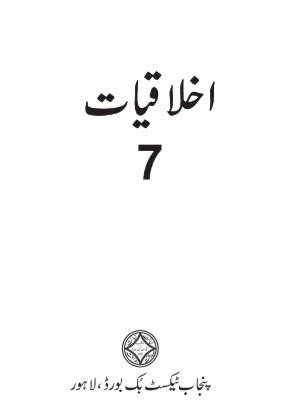 Class Seven Ethics (ikhlakiat) Text Book PDF by Punjab Text Book Board Lahore
