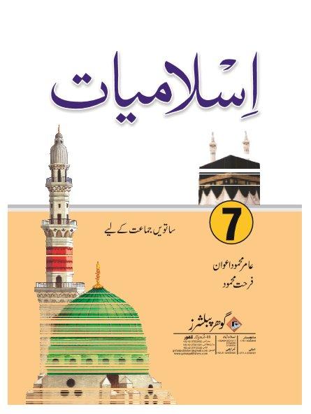 7th Islamiyat Urdu Medium Textbook by Punjab Board in PDF
