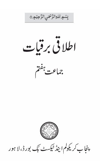 Seven Class Itlaqi Barqiat Text Book by PCTB in PDF