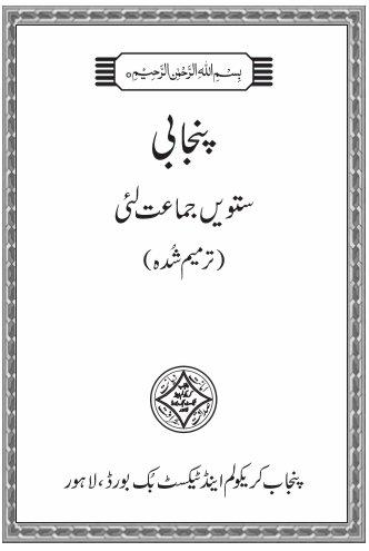 7th Punjabi Language Text Book PDF by Punjab Textbook Board Lahore